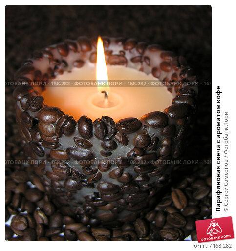 Парафиновая свеча с ароматом кофе, фото № 168282, снято 20 декабря 2007 г. (c) Сергей Самсонов / Фотобанк Лори