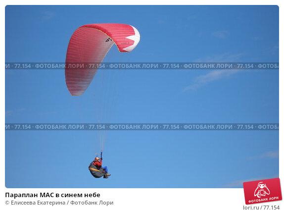 Купить «Параплан МАС в синем небе», фото № 77154, снято 14 апреля 2007 г. (c) Елисеева Екатерина / Фотобанк Лори