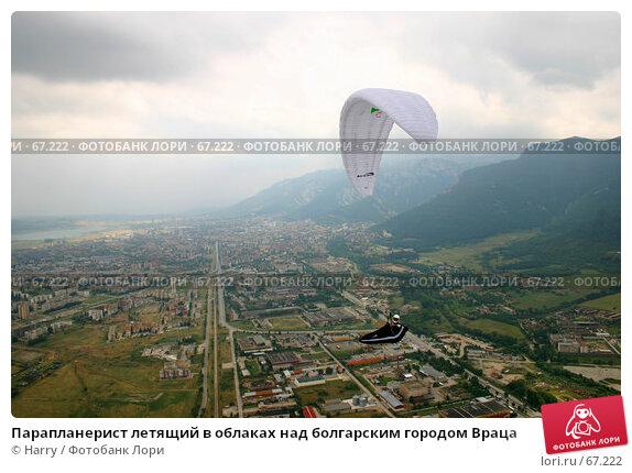 Парапланерист летящий в облаках над болгарским городом Враца, фото № 67222, снято 14 августа 2004 г. (c) Harry / Фотобанк Лори