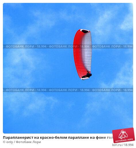 Парапланерист на красно-белом параплане на фоне голубого неба, фото № 18994, снято 27 марта 2017 г. (c) only / Фотобанк Лори