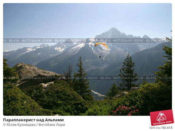 Парапланерист над Альпами, фото № 80414, снято 20 июня 2007 г. (c) Юлия Кузнецова / Фотобанк Лори
