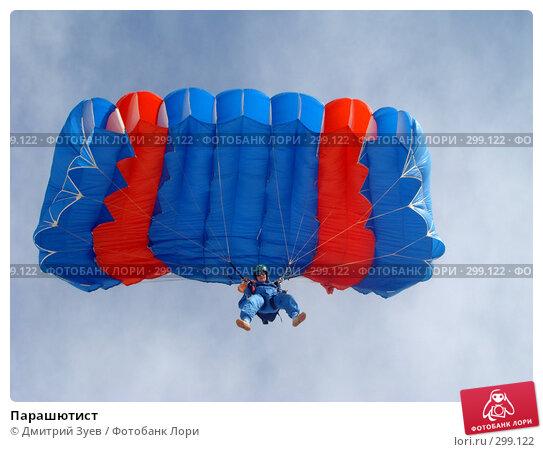 Купить «Парашютист», фото № 299122, снято 1 января 2007 г. (c) Дмитрий Зуев / Фотобанк Лори