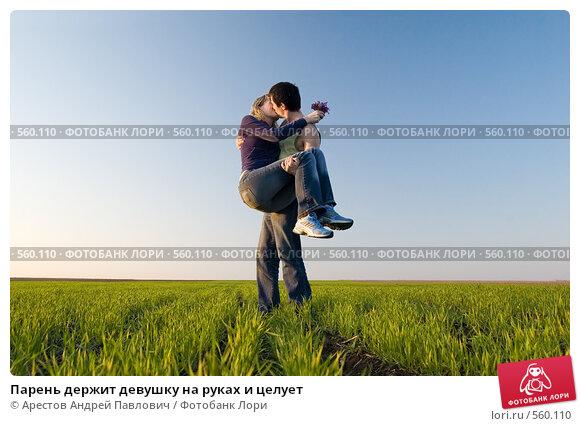 Купить «Парень держит девушку на руках и целует», фото № 560110, снято 12 апреля 2008 г. (c) Арестов Андрей Павлович / Фотобанк Лори