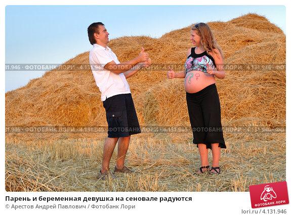 фото парень и девушка на сеновале