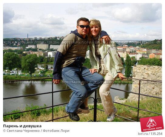 Парень и девушка, фото № 135254, снято 12 августа 2006 г. (c) Светлана Черненко / Фотобанк Лори