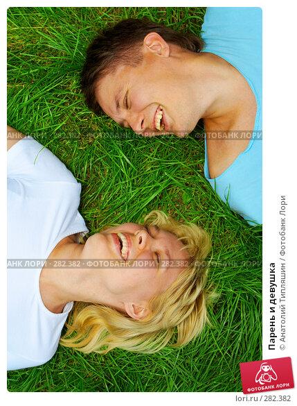 Парень и девушка, фото № 282382, снято 4 августа 2007 г. (c) Анатолий Типляшин / Фотобанк Лори