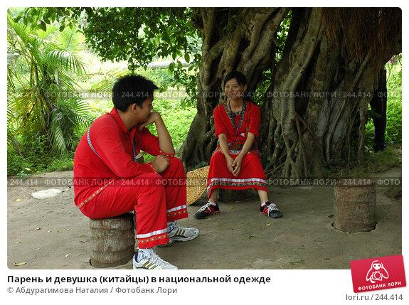 Парень и девушка (китайцы) в национальной одежде, фото № 244414, снято 19 сентября 2007 г. (c) Абдурагимова Наталия / Фотобанк Лори