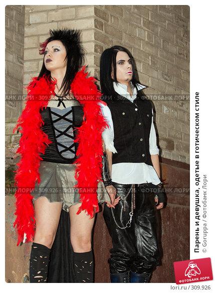 Купить «Парень и девушка, одетые в готическом стиле», фото № 309926, снято 1 июня 2008 г. (c) Goruppa / Фотобанк Лори