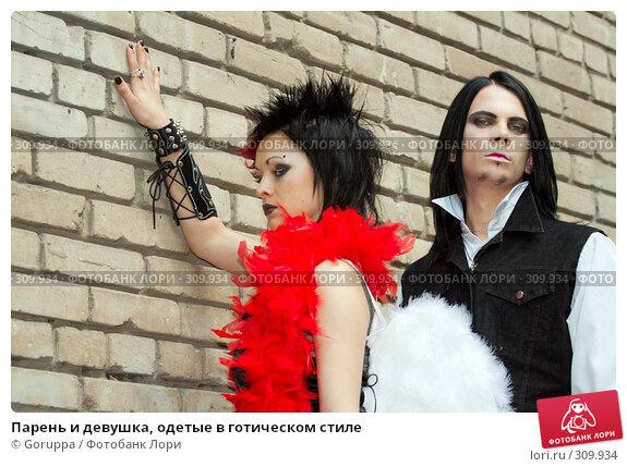 Парень и девушка, одетые в готическом стиле, фото № 309934, снято 1 июня 2008 г. (c) Goruppa / Фотобанк Лори