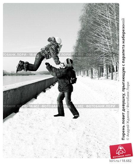 Парень ловит девушку, прыгающую с парапета набережной, фото № 18682, снято 3 февраля 2006 г. (c) Андрей Жданов / Фотобанк Лори