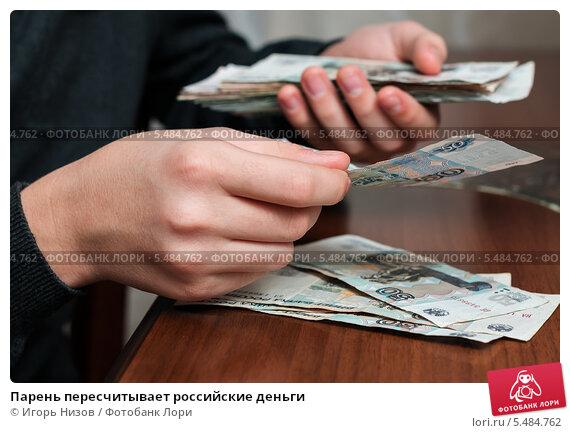 Парень пересчитывает российские деньги, эксклюзивное фото № 5484762, снято 10 января 2014 г. (c) Игорь Низов / Фотобанк Лори