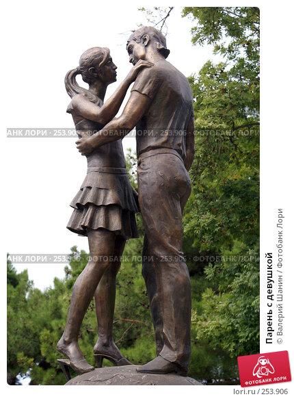 Парень с девушкой, фото № 253906, снято 17 сентября 2007 г. (c) Валерий Шанин / Фотобанк Лори