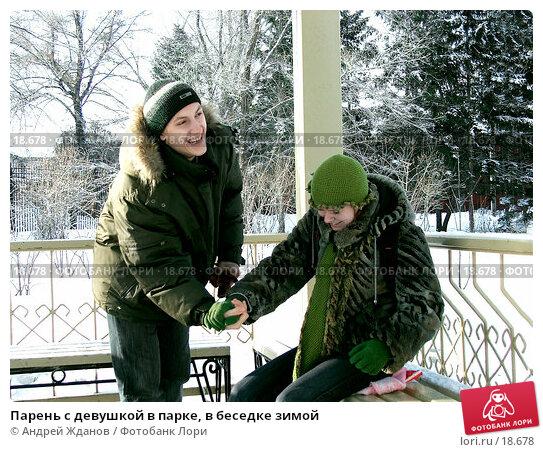 Парень с девушкой в парке, в беседке зимой, фото № 18678, снято 3 февраля 2006 г. (c) Андрей Жданов / Фотобанк Лори