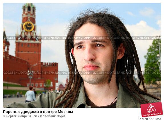 Парень с дредами в центре Москвы, фото № 270854, снято 2 мая 2008 г. (c) Сергей Лаврентьев / Фотобанк Лори