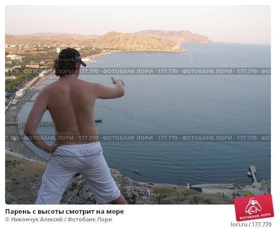 Парень с высоты смотрит на море, фото № 177770, снято 28 июля 2007 г. (c) Никончук Алексей / Фотобанк Лори