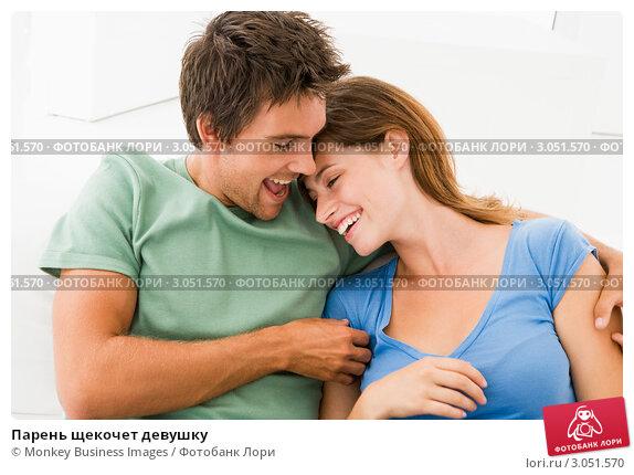парень щекочет девушку