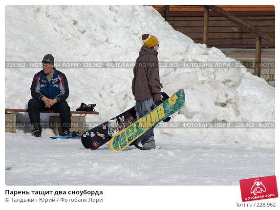 Парень тащит два сноуборда, фото № 228962, снято 21 марта 2008 г. (c) Талдыкин Юрий / Фотобанк Лори
