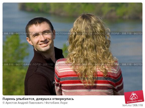 Парень улыбается, девушка отвернулась, фото № 308118, снято 1 мая 2008 г. (c) Арестов Андрей Павлович / Фотобанк Лори