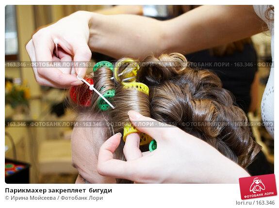Парикмахер закрепляет  бигуди, эксклюзивное фото № 163346, снято 28 октября 2006 г. (c) Ирина Мойсеева / Фотобанк Лори