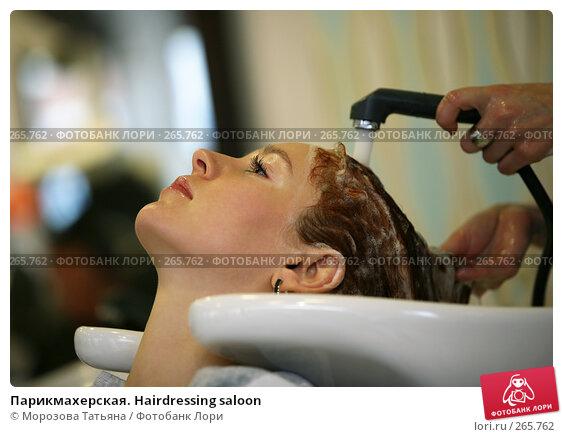 Парикмахерская. Hairdressing saloon, фото № 265762, снято 17 апреля 2008 г. (c) Морозова Татьяна / Фотобанк Лори