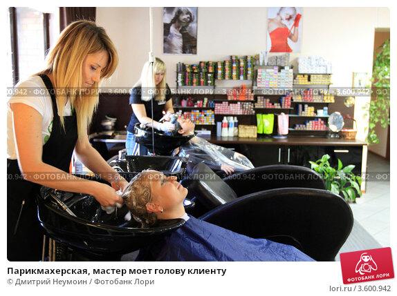 Парикмахерская, мастер моет голову клиенту, эксклюзивное фото № 3600942, снято 3 августа 2011 г. (c) Дмитрий Нейман / Фотобанк Лори