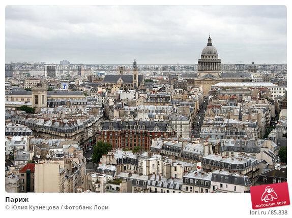 Париж, фото № 85838, снято 7 мая 2007 г. (c) Юлия Кузнецова / Фотобанк Лори