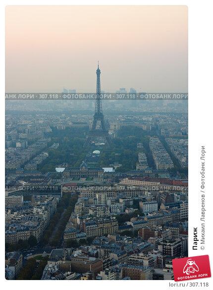 Париж, фото № 307118, снято 13 октября 2007 г. (c) Михаил Лавренов / Фотобанк Лори
