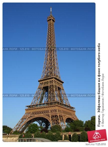 Париж.  Эйфелева башня на фоне голубого неба, эксклюзивное фото № 125810, снято 1 мая 2007 г. (c) Виктор Тараканов / Фотобанк Лори