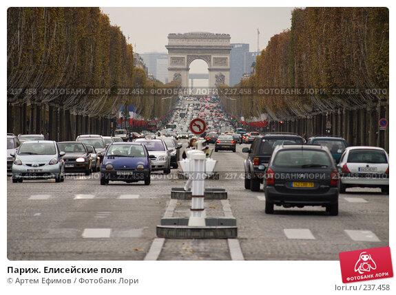 Париж. Елисейские поля, фото № 237458, снято 10 ноября 2007 г. (c) Артем Ефимов / Фотобанк Лори