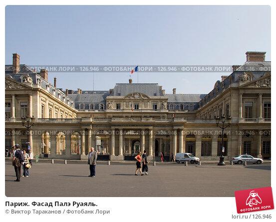 Париж. Фасад Палэ Руаяль., эксклюзивное фото № 126946, снято 30 апреля 2007 г. (c) Виктор Тараканов / Фотобанк Лори