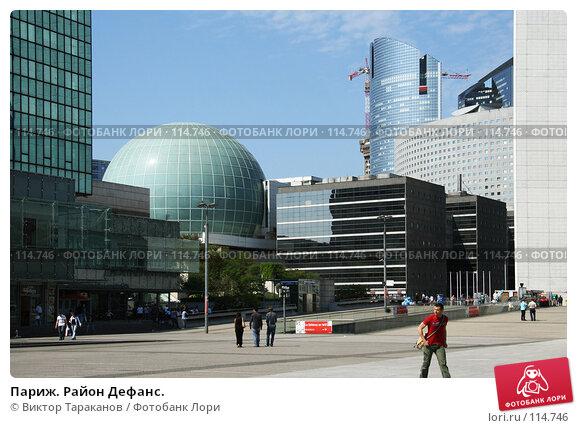 Париж. Район Дефанс., эксклюзивное фото № 114746, снято 28 апреля 2007 г. (c) Виктор Тараканов / Фотобанк Лори