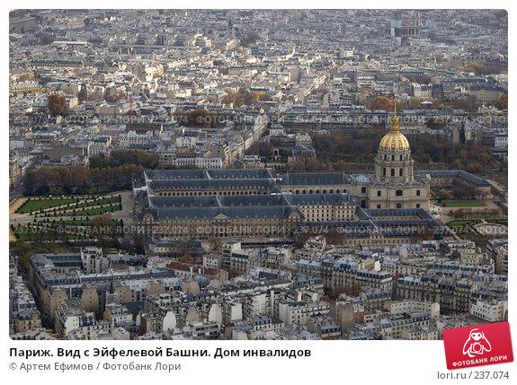 Париж. Вид с Эйфелевой Башни. Дом инвалидов, фото № 237074, снято 11 ноября 2007 г. (c) Артем Ефимов / Фотобанк Лори