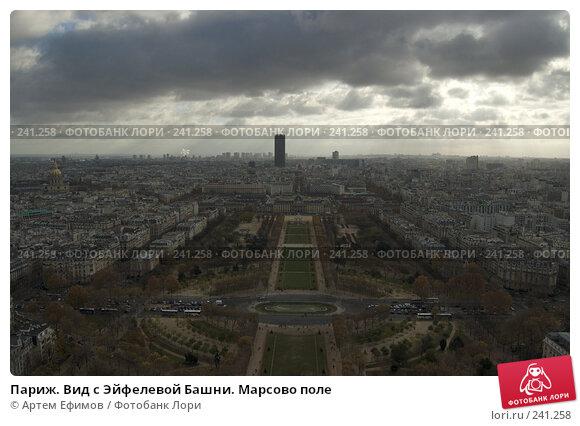 Париж. Вид с Эйфелевой Башни. Марсово поле, фото № 241258, снято 11 ноября 2007 г. (c) Артем Ефимов / Фотобанк Лори