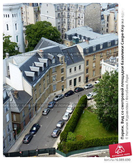 Купить «Париж. Вид со смотровой площадки базилики Сакре-Кер на одну из улиц Монмартра», фото № 6089690, снято 22 мая 2014 г. (c) Наталия Журавлёва / Фотобанк Лори