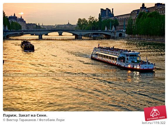 Париж. Закат на Сене., эксклюзивное фото № 119322, снято 26 апреля 2007 г. (c) Виктор Тараканов / Фотобанк Лори