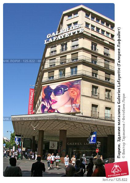 Париж. Здание магазина Galeries Lafayette (Галерея Лафайет), эксклюзивное фото № 125822, снято 2 мая 2007 г. (c) Виктор Тараканов / Фотобанк Лори