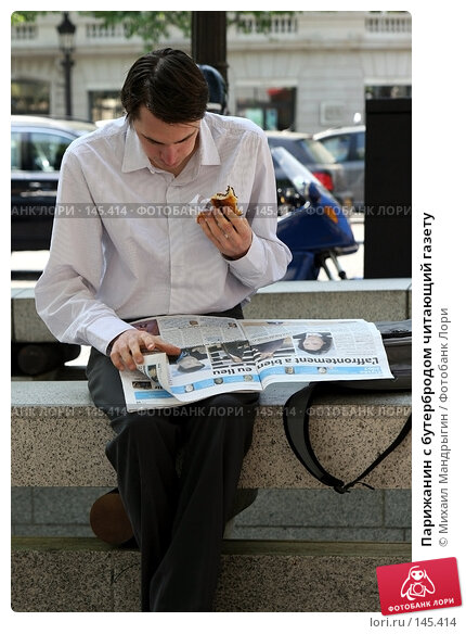 Парижанин с бутербродом читающий газету, фото № 145414, снято 6 января 2005 г. (c) Михаил Мандрыгин / Фотобанк Лори