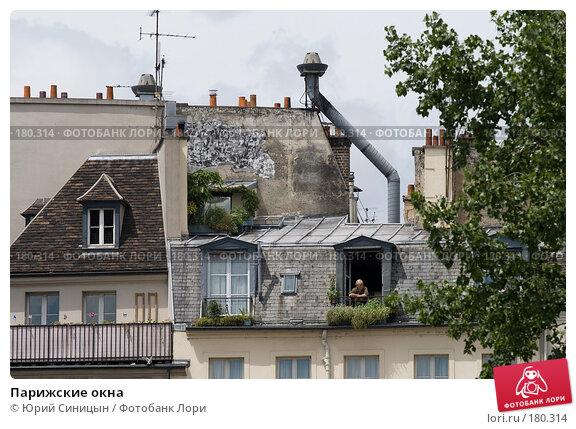 Парижские окна, фото № 180314, снято 18 июня 2007 г. (c) Юрий Синицын / Фотобанк Лори