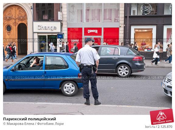 Парижский полицейский, фото № 2125870, снято 18 августа 2010 г. (c) Макарова Елена / Фотобанк Лори