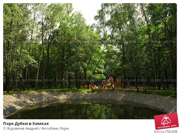 Парк Дубки в Химках, эксклюзивное фото № 58658, снято 4 июля 2007 г. (c) Журавлев Андрей / Фотобанк Лори