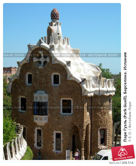 Парк Гуэль (Park Guell). Барселона. Испания, фото № 208514, снято 21 августа 2006 г. (c) Екатерина Овсянникова / Фотобанк Лори