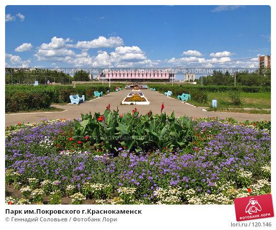 Парк им.Покровского г.Краснокаменск, фото № 120146, снято 4 августа 2007 г. (c) Геннадий Соловьев / Фотобанк Лори