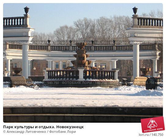 Парк культуры и отдыха. Новокузнецк, фото № 140750, снято 1 декабря 2007 г. (c) Александр Литовченко / Фотобанк Лори