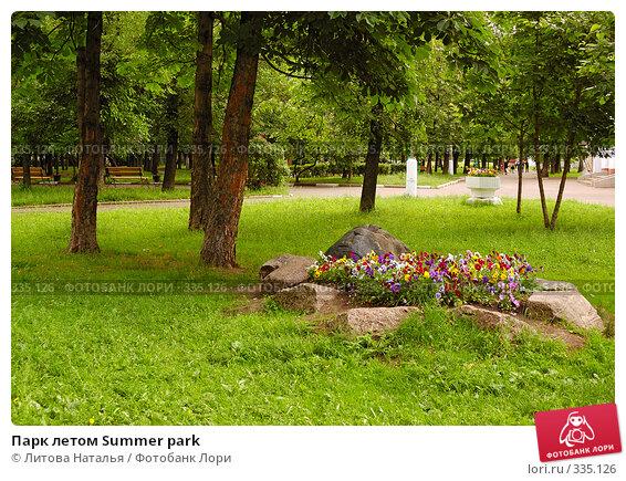 Парк летом Summer park, фото № 335126, снято 26 июня 2008 г. (c) Литова Наталья / Фотобанк Лори