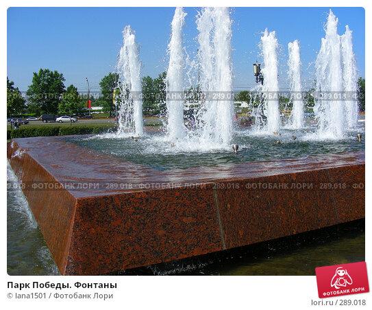 Парк Победы. Фонтаны, эксклюзивное фото № 289018, снято 8 мая 2008 г. (c) lana1501 / Фотобанк Лори