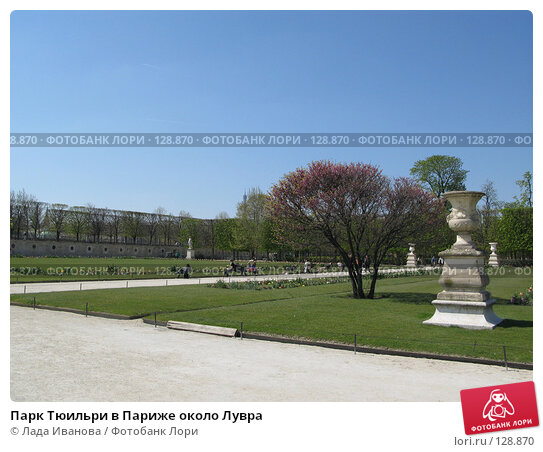 Парк Тюильри в Париже около Лувра, фото № 128870, снято 8 апреля 2007 г. (c) Лада Иванова / Фотобанк Лори