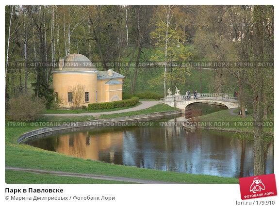 Парк в Павловске, фото № 179910, снято 12 мая 2007 г. (c) Марина Дмитриевых / Фотобанк Лори