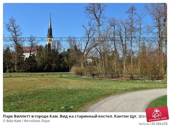 Купить «Парк Виллетт в городе Кам. Вид на старинный костел. Кантон Цуг, Швейцария.», фото № 29394678, снято 6 апреля 2018 г. (c) Bala-Kate / Фотобанк Лори