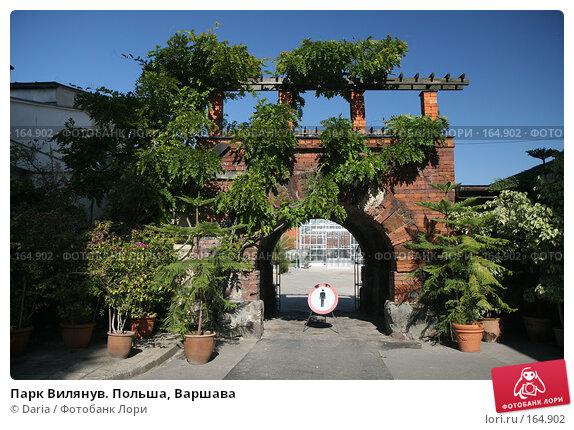 Парк Вилянув. Польша, Варшава, фото № 164902, снято 22 сентября 2007 г. (c) Daria / Фотобанк Лори