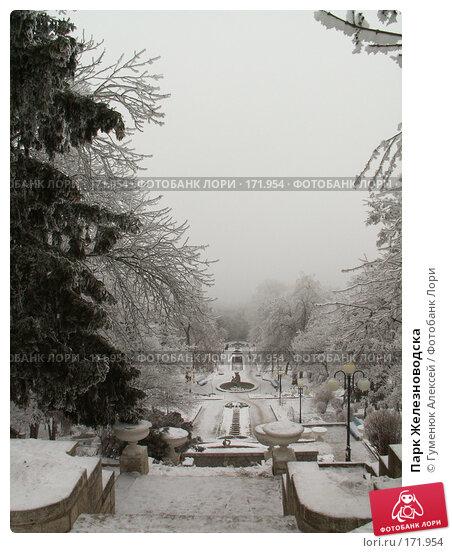 Парк Железноводска, фото № 171954, снято 1 января 2008 г. (c) Гуменюк Алексей / Фотобанк Лори